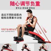 仰臥板腹肌仰臥起坐板運動健身器材家用多功能收腹器啞鈴凳XW 1件免運