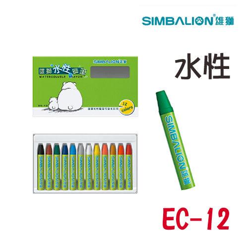 【西瓜籽】 雄獅 EC-12 水性蠟筆(12色)(可當水彩使用)