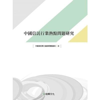 中國信託行業熱點問題研究