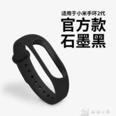 腕帶小米手環2硅膠親膚光感替換女士錶帶智慧 新年禮物