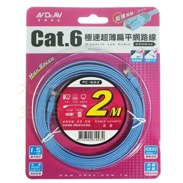 【九元生活百貨】PC602 Cat.6極速超薄扁平網路線/2M 網路扁線