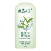 ◤12入組◢ 御美人生 乾洗手潔手凝露(500ml) 茶樹精油 B5