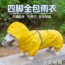 柯基雨衣四腳防水全包寵物用品狗狗衣服夏季的背心中型犬法斗薄款 小艾新品