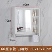 浴鏡 太空鋁鏡櫃掛墻式衛生間浴室鏡子帶置物架壁掛廁所洗手間現代簡約 DF 維多