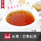 一手私藏世界紅茶│台灣芒果紅茶-茶包(10入/袋) ★香甜芒果香氣★忍不住要一杯接一杯
