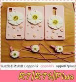 【萌萌噠】歐珀 OPPO R7/R7S/Plus  創意清新小雛菊鏡子保護殼 全包粉色珍珠軟殼 手機殼 送同款掛繩