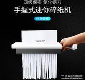 手持碎紙機迷你家用辦公小型粉碎機a4文件資料電動條狀碎紙機  概念3C旗艦店