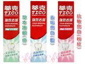 蒂克 TICO 草本護齦/抗敏亮白 強效去垢牙膏 120g 艾莉莎ELS