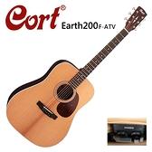 CORT Earth200F-ATV嚴選西岸雲杉木面單板電木吉他-加裝Fishman拾音器/玻利維亞玫瑰木側板