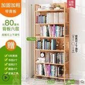 書櫃 書架 收納 簡易書架落地書櫃實木多層收納置物架簡約現代兒童學生用桌上書架 DF 免運