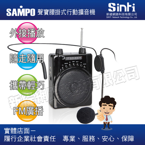 SAMPO 聲寶腰掛式行動擴音機 TH-U1401L