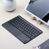 藍芽鍵盤超薄手機平板藍牙鍵盤通用安卓蘋果平板筆記本電腦觸摸面板觸控鍵 數碼人生