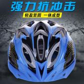【618好康又一發】腳踏車安全帽自行車頭盔安全帽單車裝備