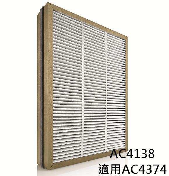 PHILIPS 飛利浦複合多效淨化濾網 AC4138 (AC4374專用濾網)