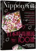 日本時尚潮流100選:Nippon所藏日語嚴選講座(1書1MP3)