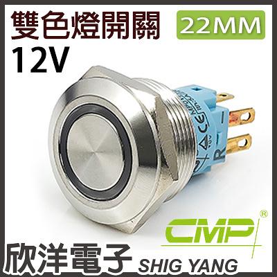 22mm不鏽鋼金屬平面雙色環形燈有段開關 DC12V / S2201B-12RG 紅綠雙色光 CMP西普