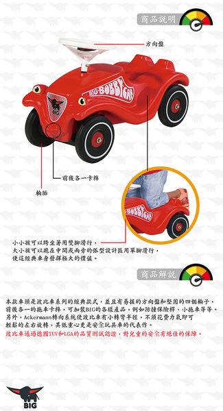 【德國BIG】波比車-經典款