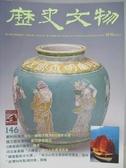 【書寶二手書T1/雜誌期刊_QJC】歷史文物_146期_鄭和與海洋文化