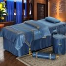 美容床罩 歐式高檔水晶絨美容床罩四件組簡約按摩美容院專用理療帶孔洞床套推薦