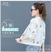 防曬外套 防曬衣服衫女長袖短款薄外套2020新款夏季學生韓版洋氣百搭空調衫 優尚良品