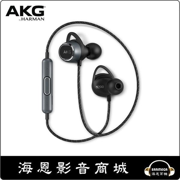 【海恩數位】AKG N200 Wireless 無線藍牙耳道式耳機 支援AAC及apt-X高音質連線 黑色