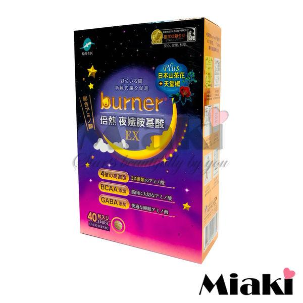 船井 burner倍熱 夜孅胺基酸EX 40粒/盒 *Miaki*