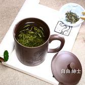 泡茶杯紫砂杯泡茶杯陶瓷男士辦公室功夫小茶具喝水大杯子 1件免運