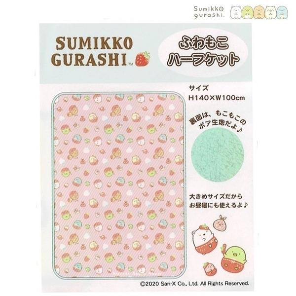 【SAS】日本限定 SAN-X 角落生物 草莓版 保暖毛毯 / 蓋毯 140×100cm