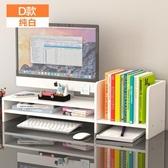 熒幕架 護頸電腦顯示器屏增高架辦公室液晶底座桌面鍵盤收納盒置物整理【快速出貨】