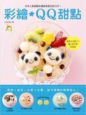 (二手書)彩繪QQ甜點