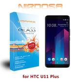 快速出貨 NIRDOSA HTC U11+ 9H 0.26mm 鋼化玻璃 螢幕保護貼 U11 Plus 6吋