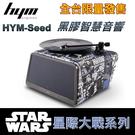 ★Star Wars 星際大戰系列★全台限量發售~HYM Seed 黑膠唱機 手機電腦無線智慧播放功能★快速到貨