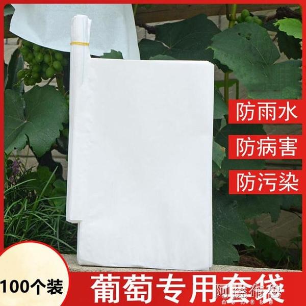 防鳥網 白色全木漿葡萄套袋葡萄袋葡萄果袋防水防蟲帶防鳥帶鐵絲氣孔 阿薩布魯
