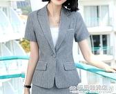 短袖小西裝外套女夏2019新款韓版氣質時尚薄款純色職業西服套裝女 完美居家