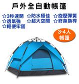 帳篷 露營 露營用品 登山 雙層 全自動 三用(含內帳桿 及 地蓆) ( 防風防雨 3-4人)(OD)