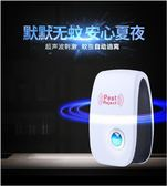 超聲波驅鼠器 銷售冠軍家用多功能超聲波電子驅蚊器 驅蟲器 驅老鼠器