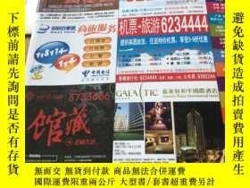 二手書博民逛書店罕見南昌大黃頁2010Y211077