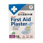 三友健康站 OK繃 防水透一般型10片入【杏一】