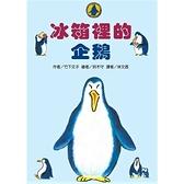 冰箱裡的企鵝(2版)