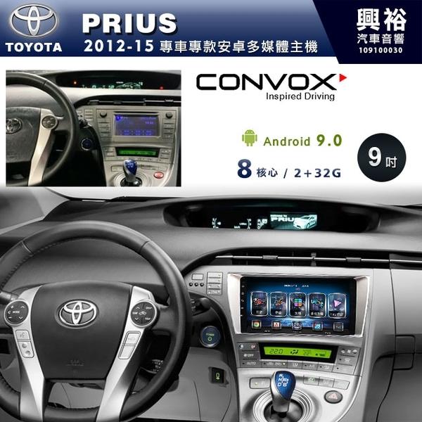 【CONVOX】2012~15年TOYOTA PRIUS專用9吋安卓機*導航+內建環景(鏡頭另計)*GT4-8核2+32G
