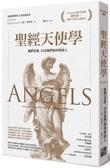 聖經天使學:他們是誰,以及他們如何幫助人【城邦讀書花園】