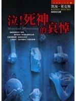 二手書博民逛書店 《泣!死神的哀悼--Monday Mourning》 R2Y ISBN:9573321998│凱絲.萊克斯