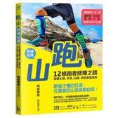 跑山野練必備(12條跑者修煉之路.挑戰土坡.水徑.山梯.峽谷多樣地形)