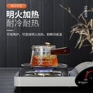 側把玻璃茶壺耐高溫加厚家用電陶爐煮茶壺耐熱過濾泡茶器茶具套裝 幸福第一站