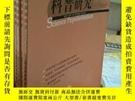 二手書博民逛書店罕見科普研究雙月刊2013年1-6期Y419446
