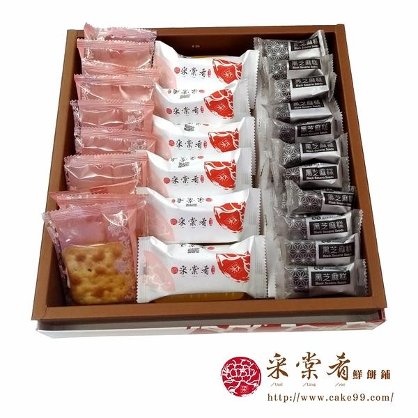 【采棠肴鮮餅鋪】綜合禮盒(K)牛軋餅10入+鳳梨酥6入+芝麻糖半斤