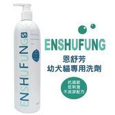 【恩舒芳】幼犬貓 專用洗劑 450ml(J013A03)