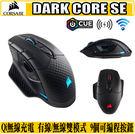 [地瓜球@] 海盜船 Corsair DARK CORE SE RGB 無線 滑鼠 Qi 無線充電 16000 DPI