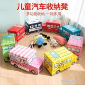 兒童玩具收納凳儲物凳子可坐人收納箱多功能寶寶卡通儲物凳儲物箱  凱斯盾數位3C