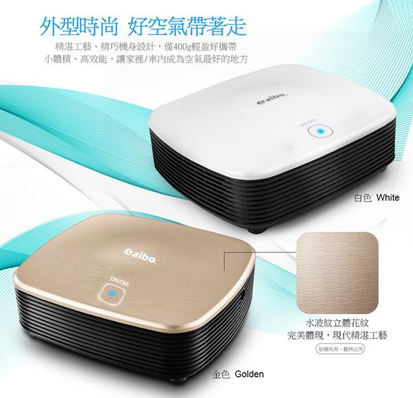 【貓頭鷹3C】aibo J02 居家/車用 USB負離子空氣清淨機(HEAP濾網)-金色/白色[USB-AIR-J02]